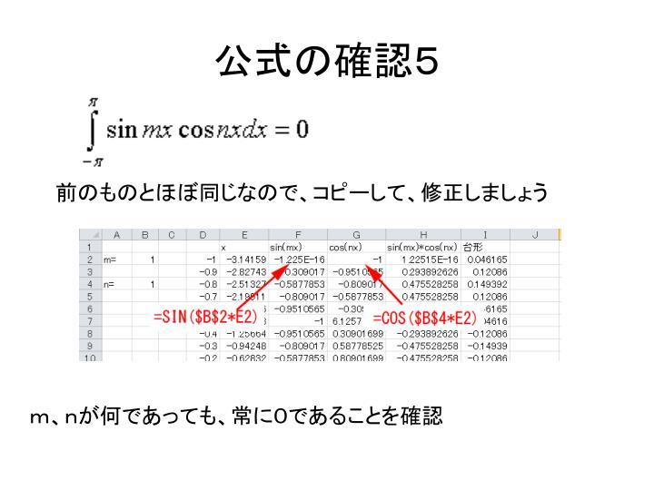 公式の確認5