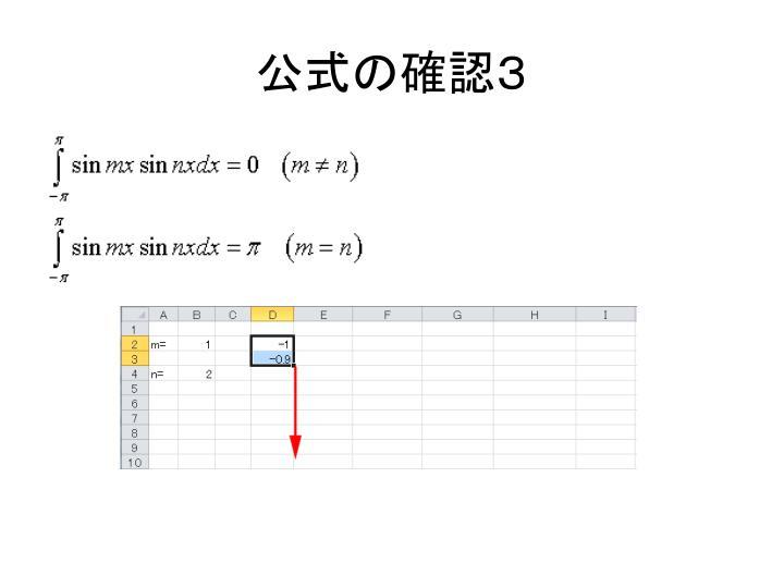 公式の確認3