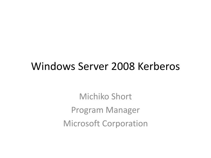 Windows server 2008 kerberos
