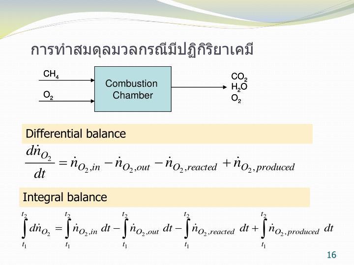 การทำสมดุลมวลกรณีมีปฏิกิริยาเคมี