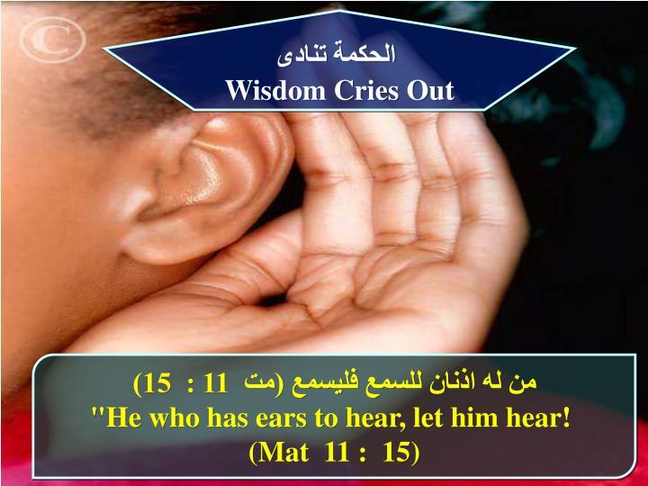 الحكمة تنادى