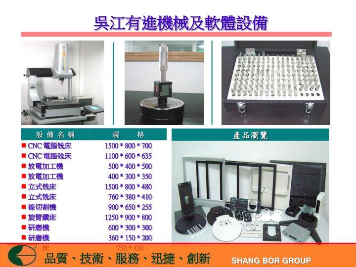 吳江有進機械及軟體設備