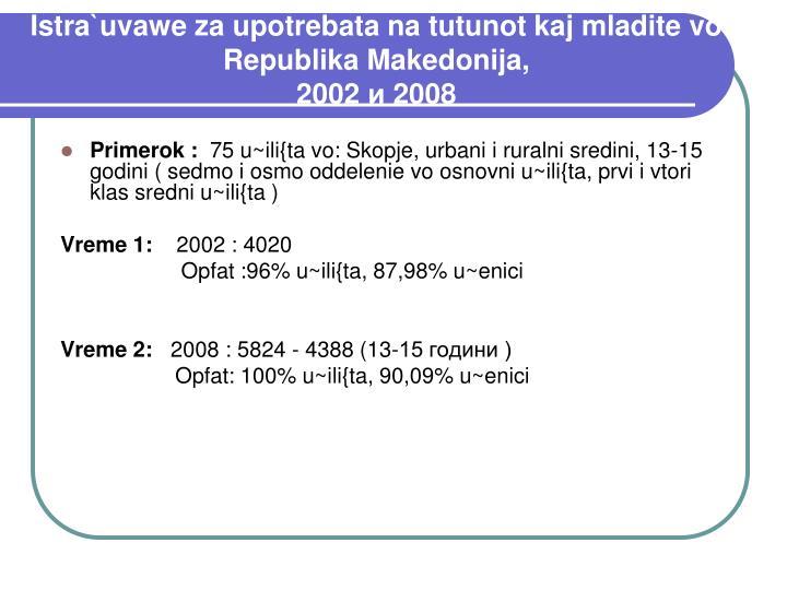 Istra`uvawe za upotrebata na tutunot kaj mladite vo Republika Makedonija,