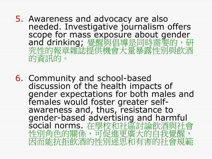 Awareness and advocacy are also needed. Investigative journalism offers scope for mass exposure about gender and drinking;