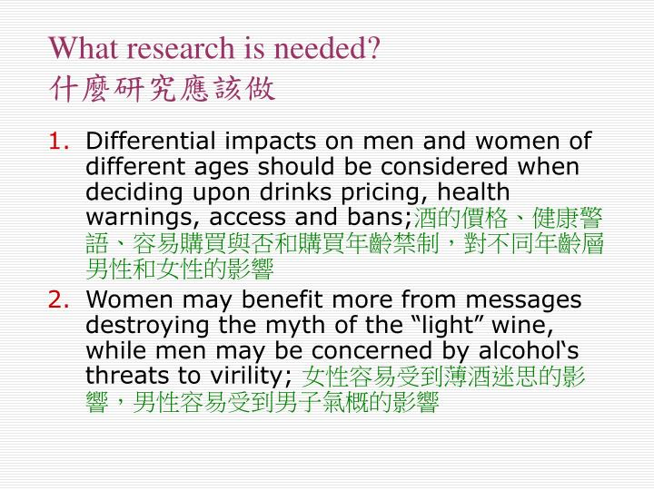 What research is needed?