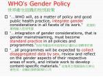 who s gender policy
