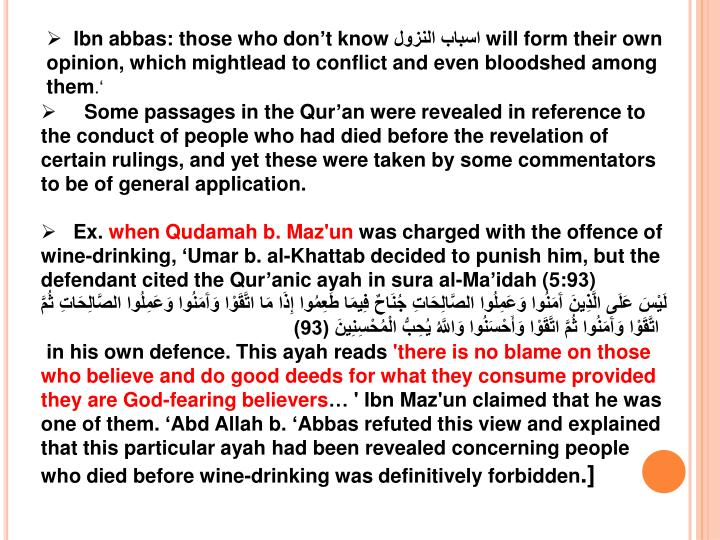 Ibn abbas: those who don't know