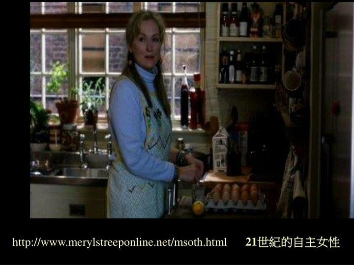 http://www.merylstreeponline.net/msoth.html