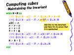 computing cubes maintaining the invariant