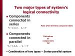 two major types of system s logical connectivity