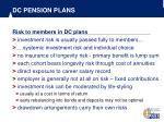 dc pension plans