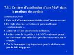 7 3 1 crit res d attribution d une mav dans la pratique des projets