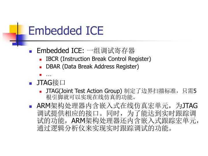 Embedded ICE