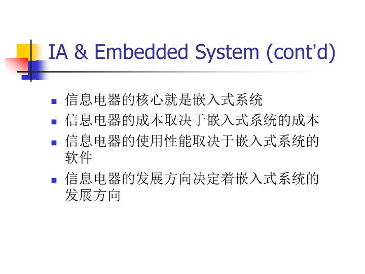 IA & Embedded System (cont