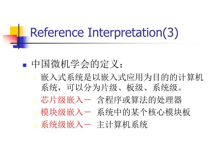 Reference Interpretation(3)