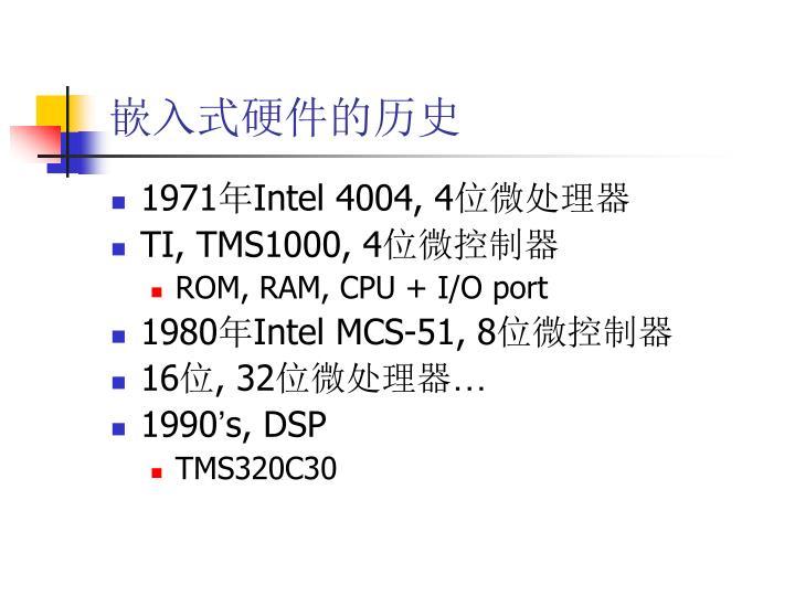 嵌入式硬件的历史