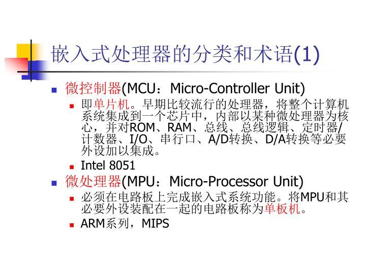 嵌入式处理器的分类和术语