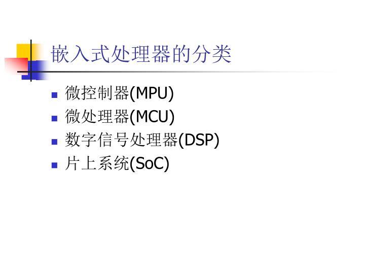 嵌入式处理器的分类