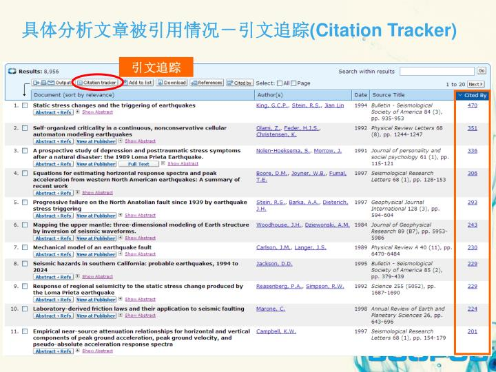 具体分析文章被引用情况-引文追踪