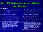 art 175 contenido de las c dulas de citaci n