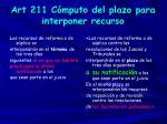 art 211 c mputo del plazo para interponer recurso