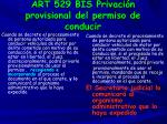 art 529 bis privaci n provisional del permiso de conducir
