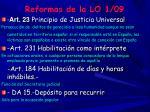 reformas de la lo 1 09
