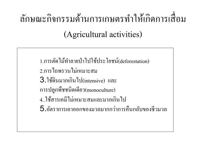 ลักษณะกิจกรรมด้านการเกษตรทำให้เกิดการเสื่อม(Agricultural activities)