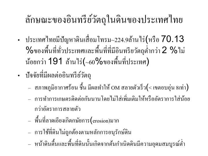 ลักษณะของอินทรีย์วัตถุในดินของประเทศไทย