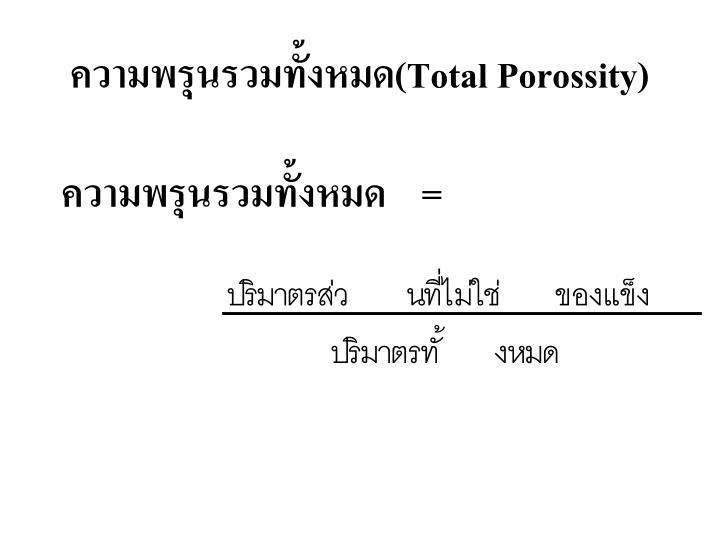 ความพรุนรวมทั้งหมด(Total Porossity)
