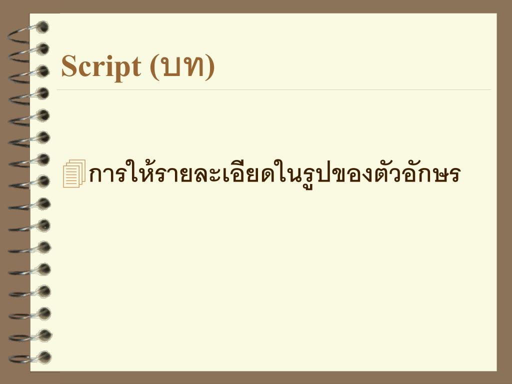 Script (บท)
