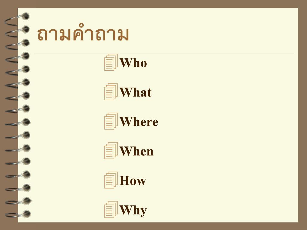 ถามคำถาม