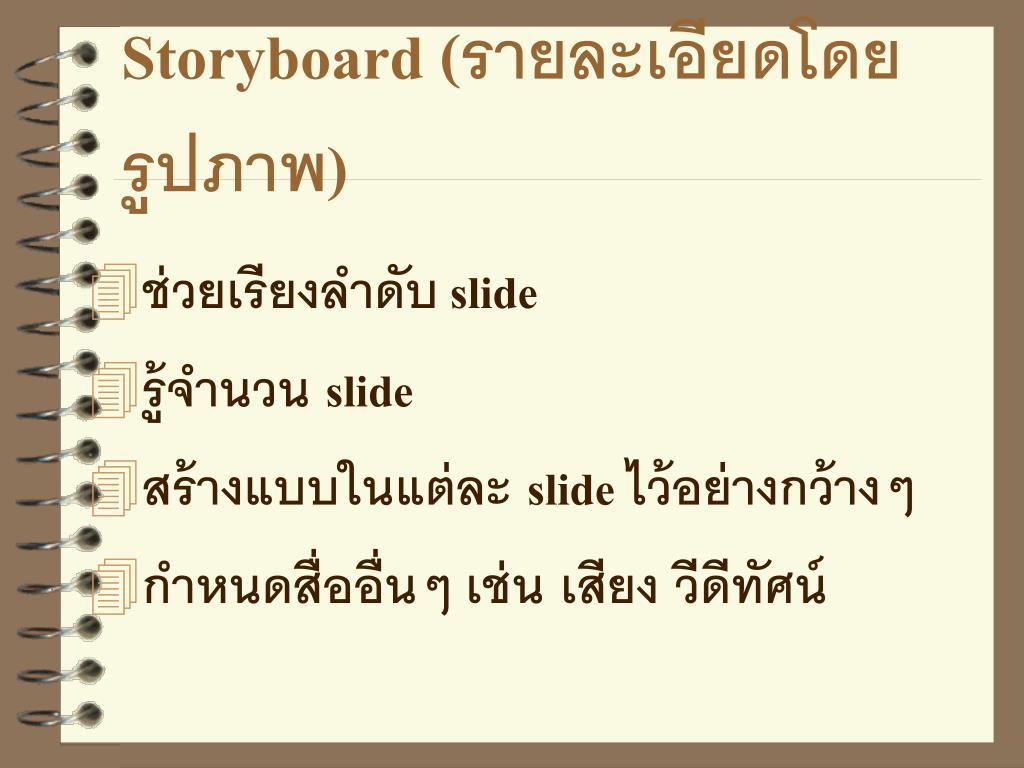 Storyboard (รายละเอียด