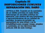cap tulo iii disposiciones comunes reparaci n del da o10