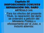 cap tulo iii disposiciones comunes reparaci n del da o2