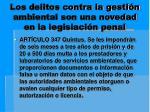 los delitos contra la gesti n ambiental son una novedad en la legislaci n penal7