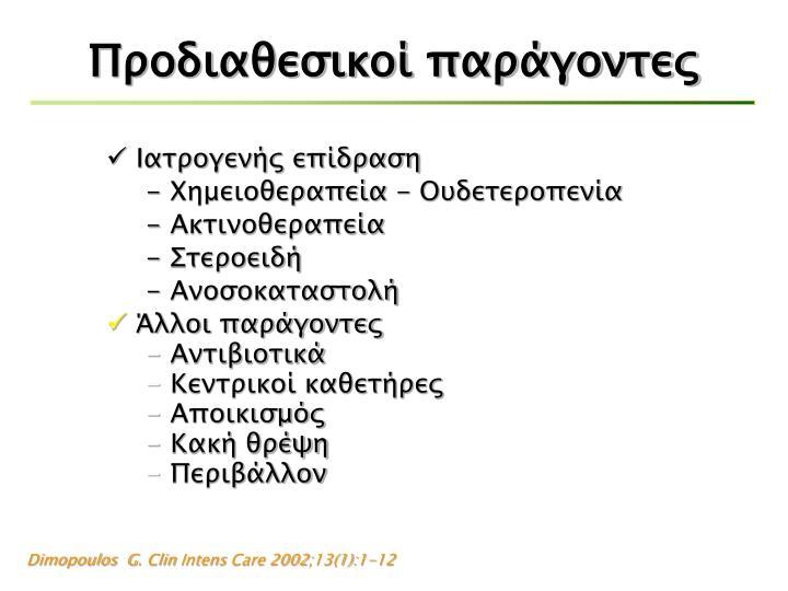 Προδιαθεσικοί παράγοντες