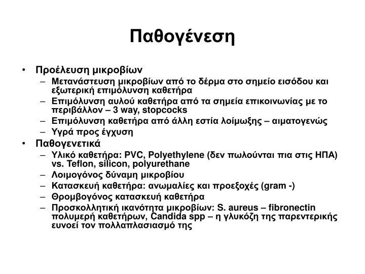 Παθογένεση
