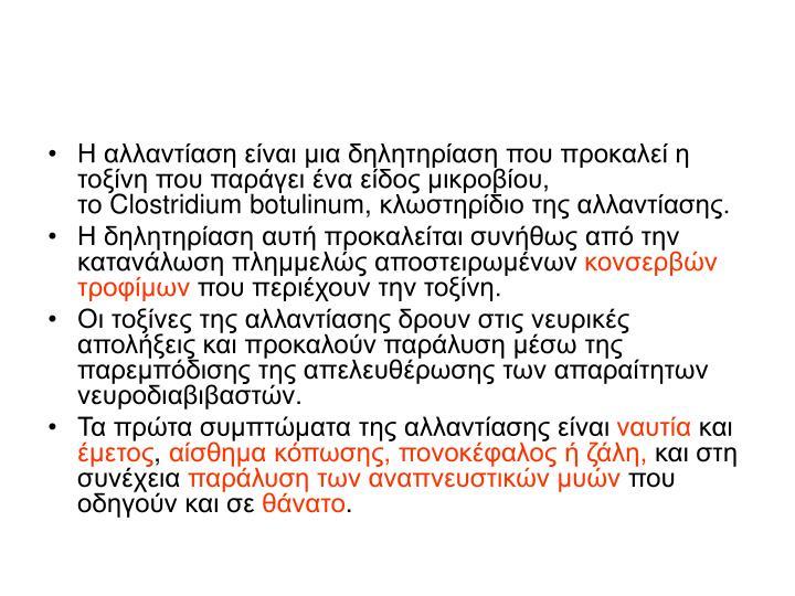 , Clostridiumbotulinum