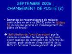 septembre 2006 changement de poste 2