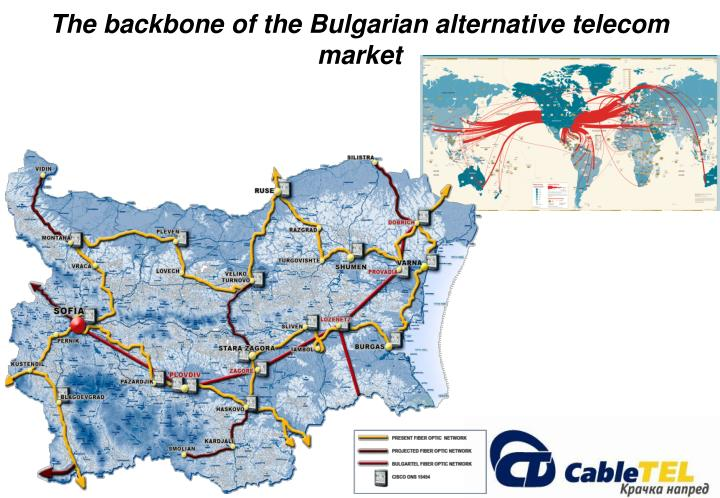 The backbone of the Bulgarian alternative telecom market