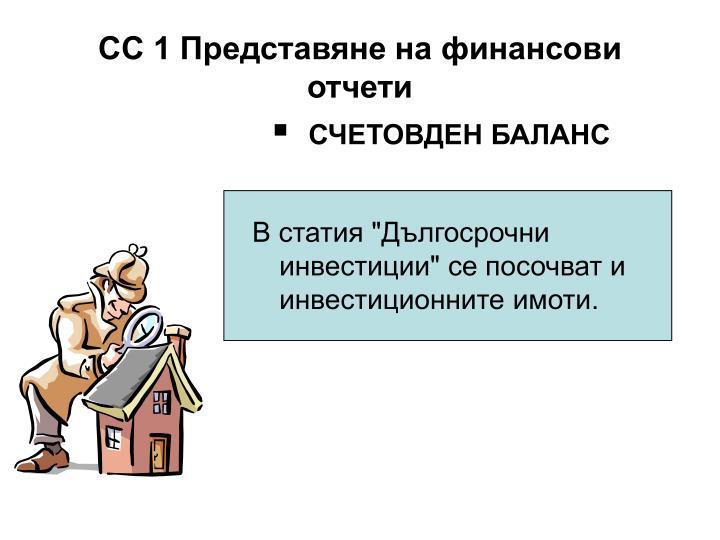 СЧЕТОВДЕН БАЛАНС