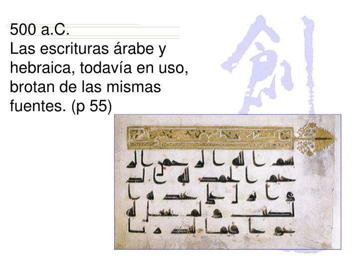 500 a.C.