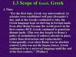 1 3 scope of koinh greek91