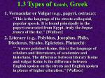 1 3 types of koinh greek