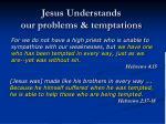 jesus understands our problems temptations