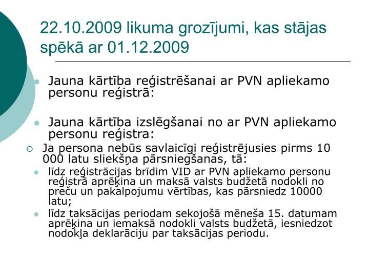 22.10.2009 likuma grozījumi, kas stājas spēkā ar 01.12.2009