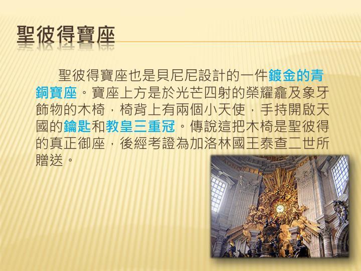 聖彼得寶座也是貝尼尼設計的一件