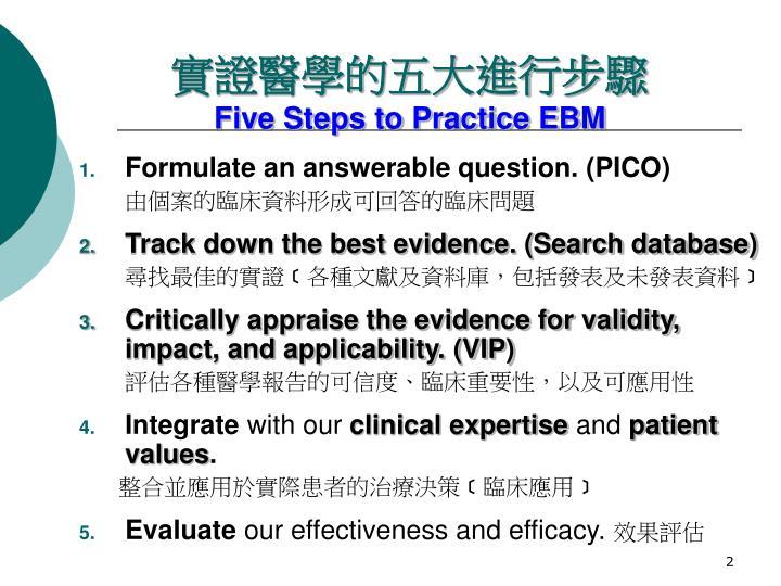實證醫學的五大進行步驟