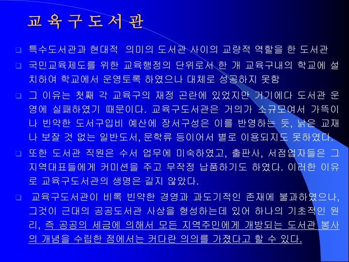 교 육 구 도 서 관